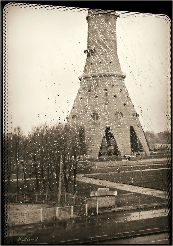 Башня. Дождь... - Кай-8 (Ярослав) Забелин