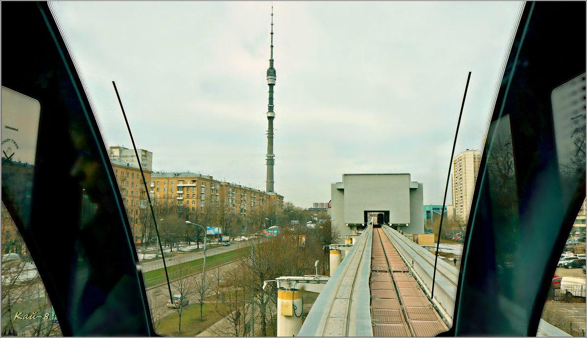 Телебашня из кабины вагоновожатого... - Кай-8 (Ярослав) Забелин