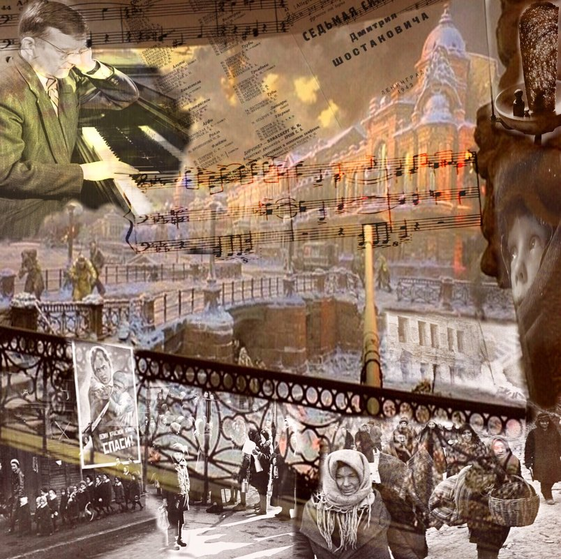 Д. Шостакович, Седьмая симфония - Светлана Щербакова