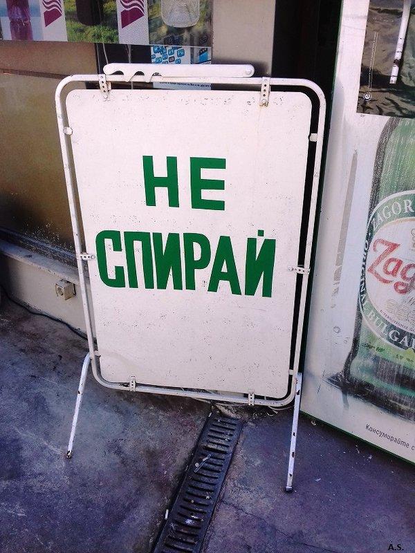 """Вот такое об""""явление я увидела около магазина г Бургас Болгария. - Anna Sokolovsky"""