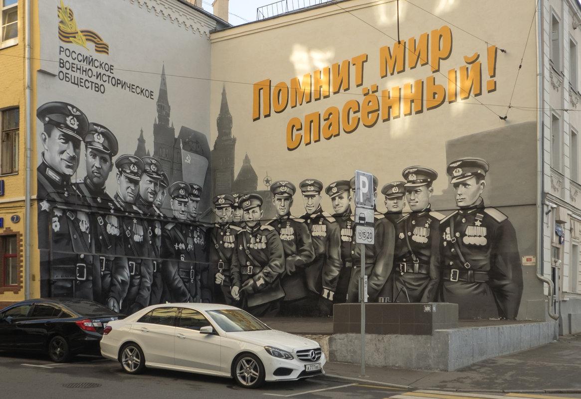 ГРАФФИТИ - Александр Шурпаков