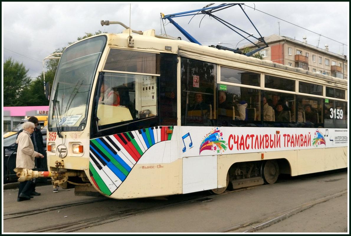 жизнь - потому и прекрасна,что можно успеть на счастливый трамвай - юрий