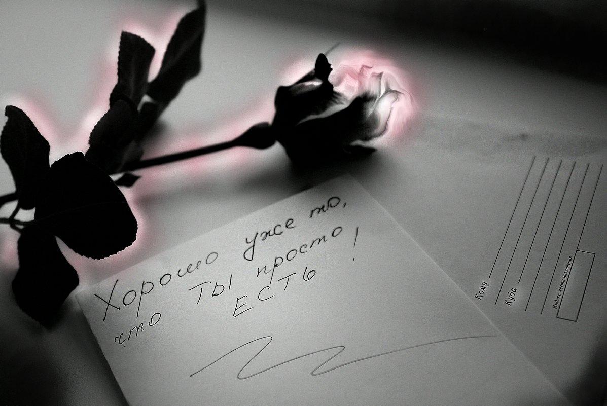 письмо из пустого конверта... - Lena