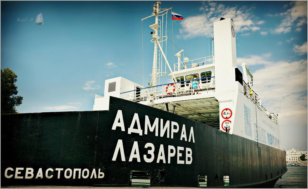 Адмирал... - Кай-8 (Ярослав) Забелин