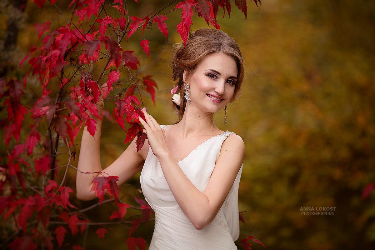 осенняя любовь - Анна Локост