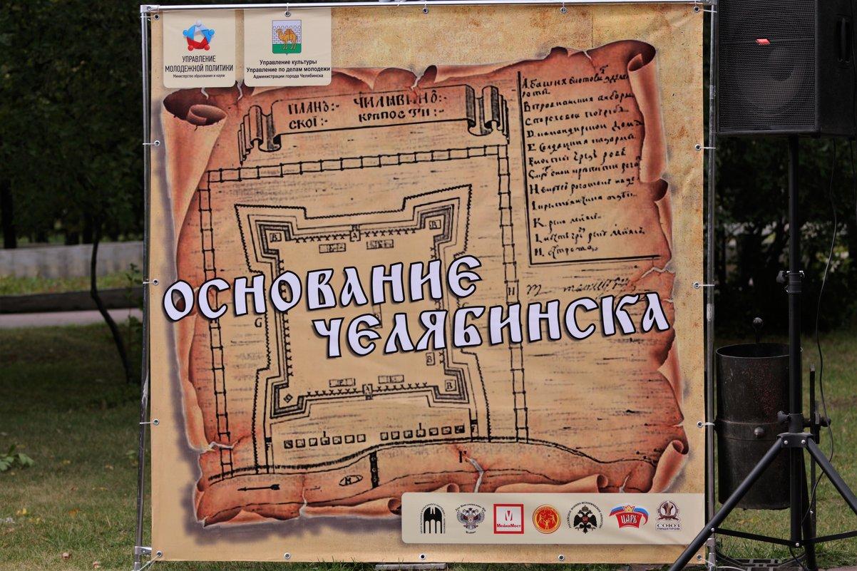 Челябинску 280 лет - Сергей Кухаренко