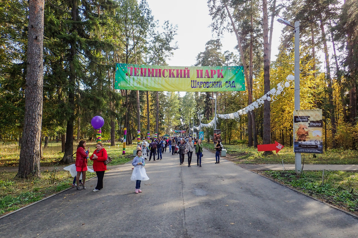 Ленинский парк - Сергей Старовойт
