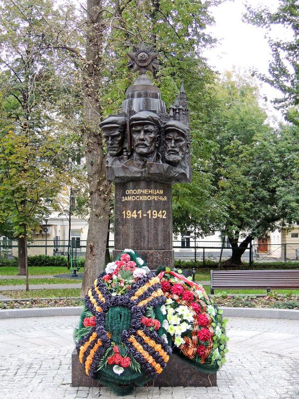 Памятник ополченцам Замоскворечья - Александр Качалин