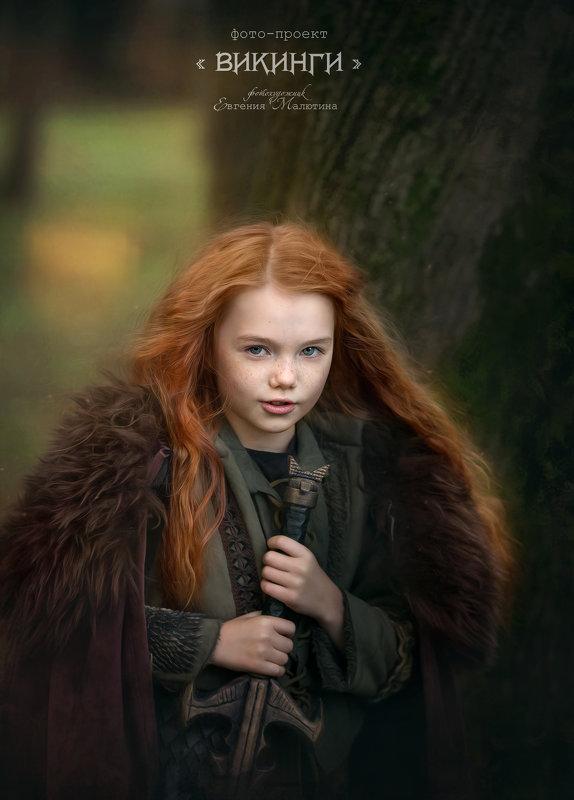 """Викинги"" - Евгения Малютина"