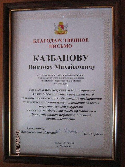 За 30 лет. - Виктор Казбанов