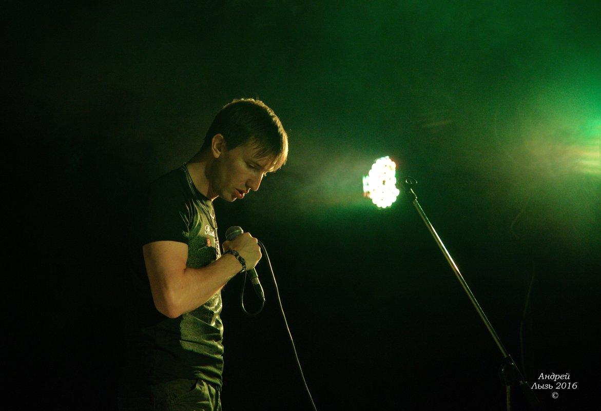 *** - Андрей Lyz