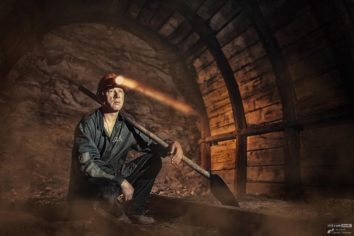 Работник учебной шахты - Сергей Урюпин