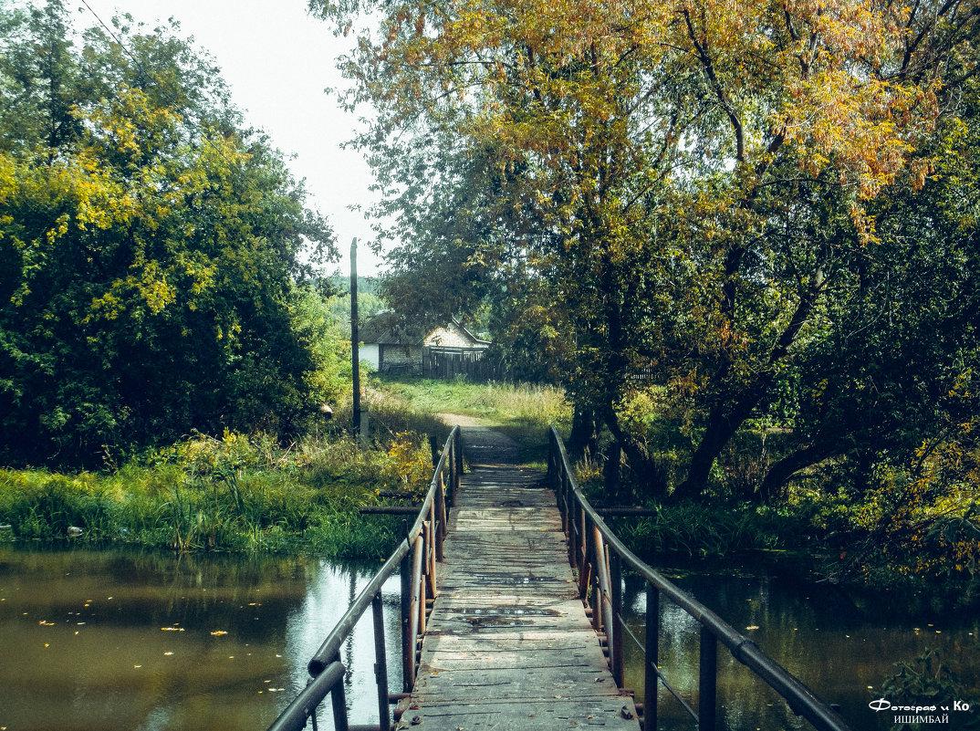 Через мост - Вячеслав Баширов
