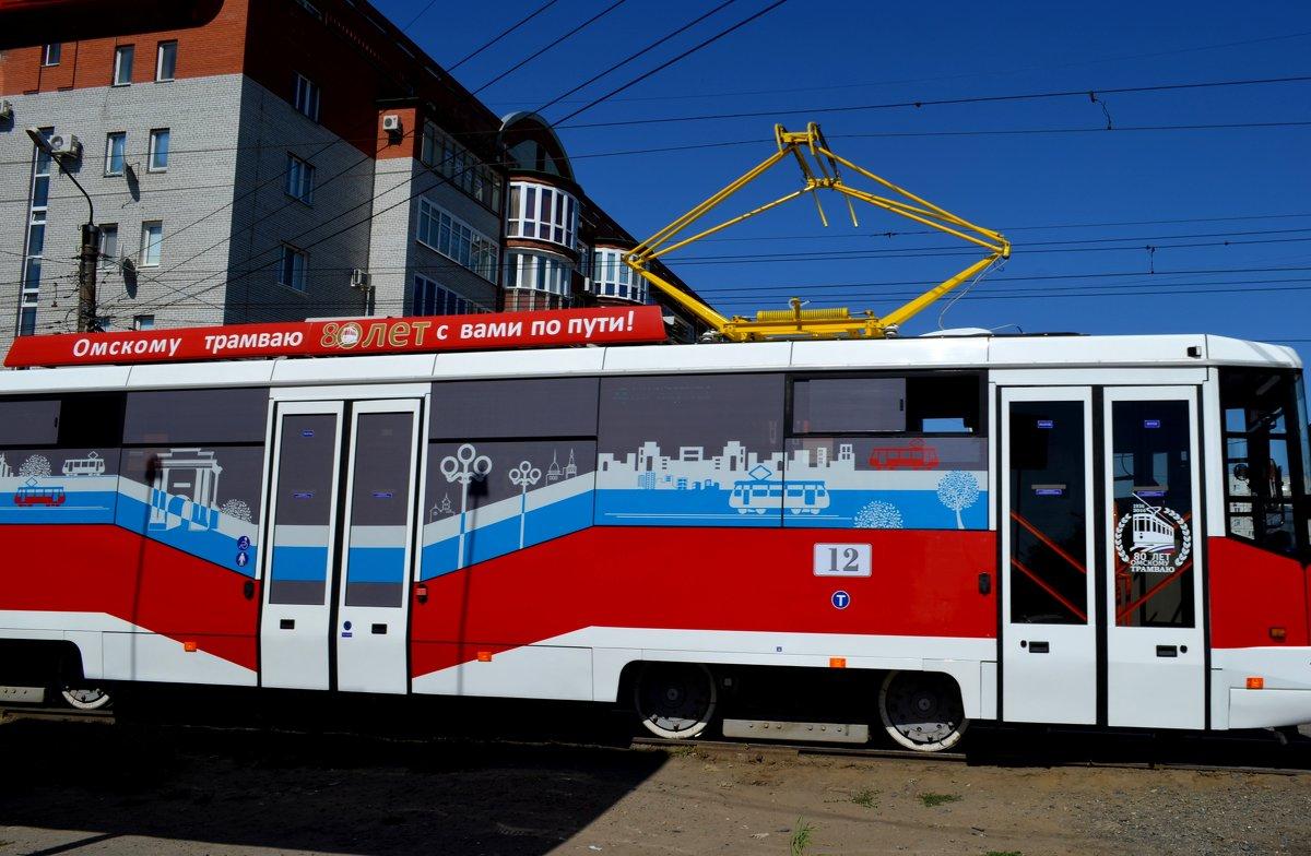 Омскому трамваю - 80 лет - Savayr