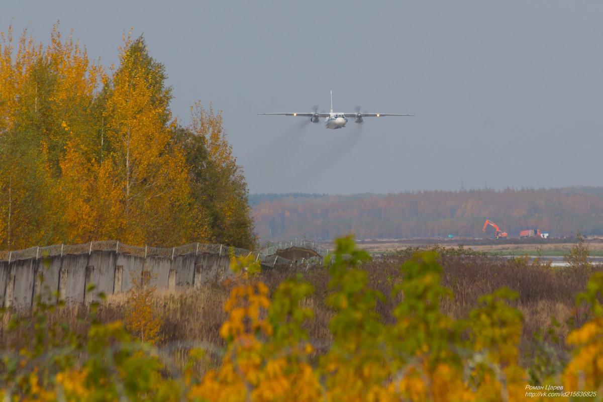 Нижегородский аэропорт осенью - Роман Царев