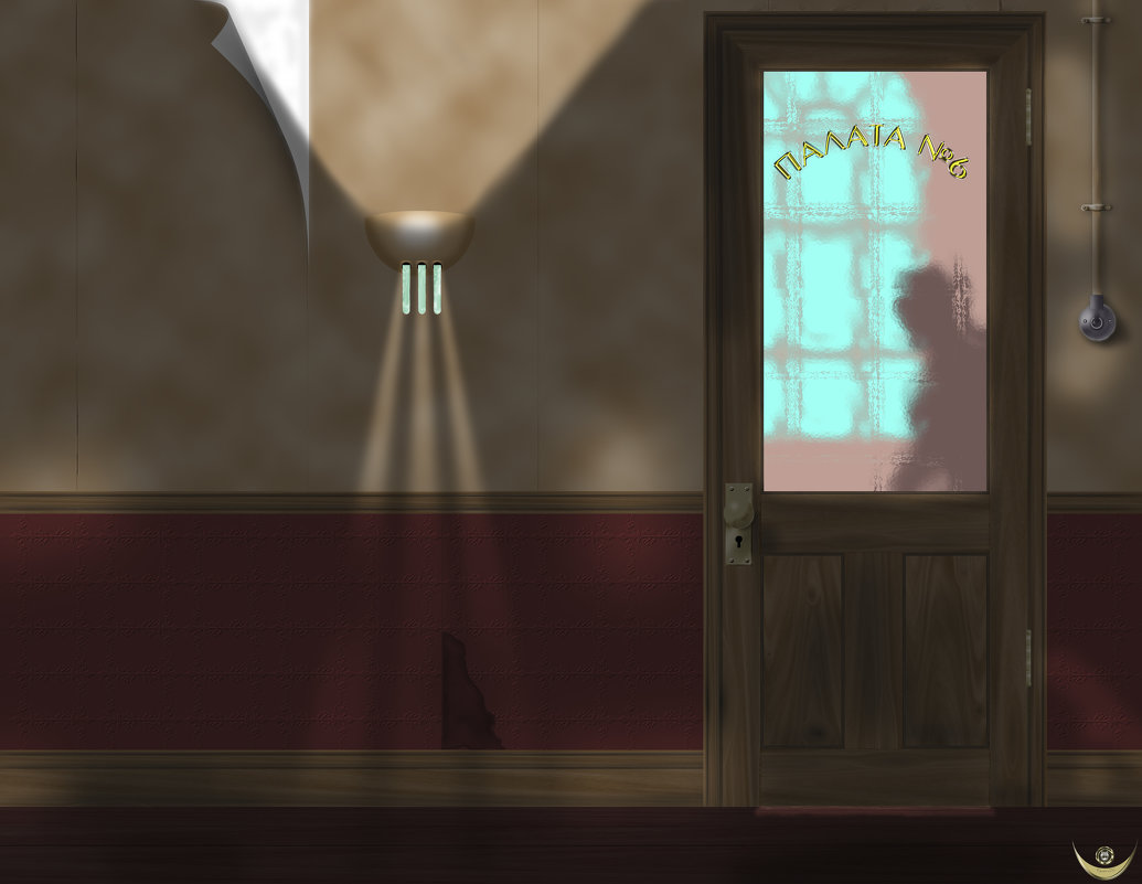 Палата № 6 - Андрей Щетинин
