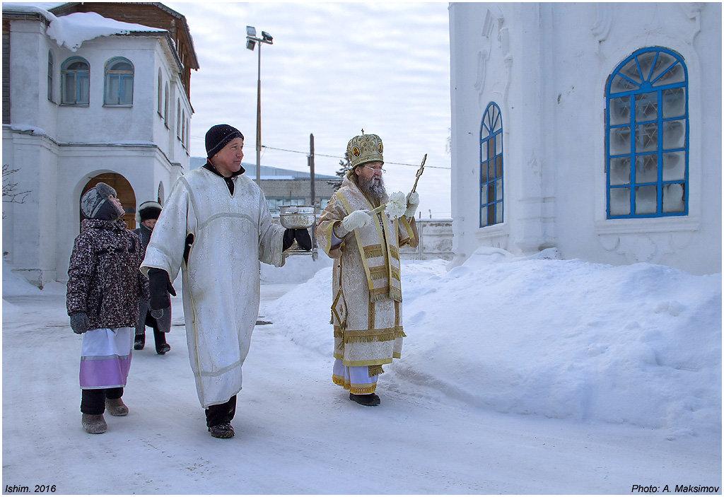Крещение - Александр Максимов