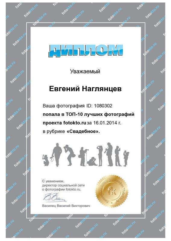 вот - Евгений Наглянцев