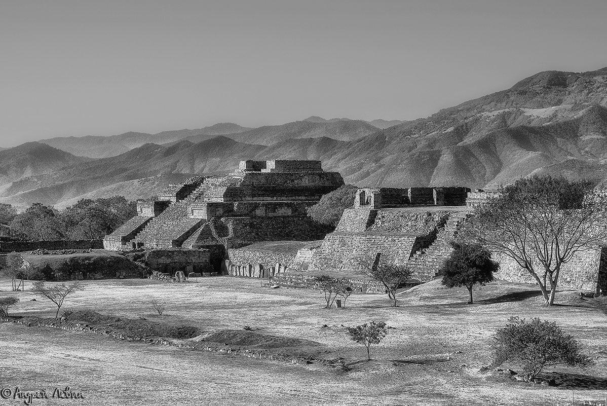 Мексика. Таинственный Монте Альбан - Андрей Левин