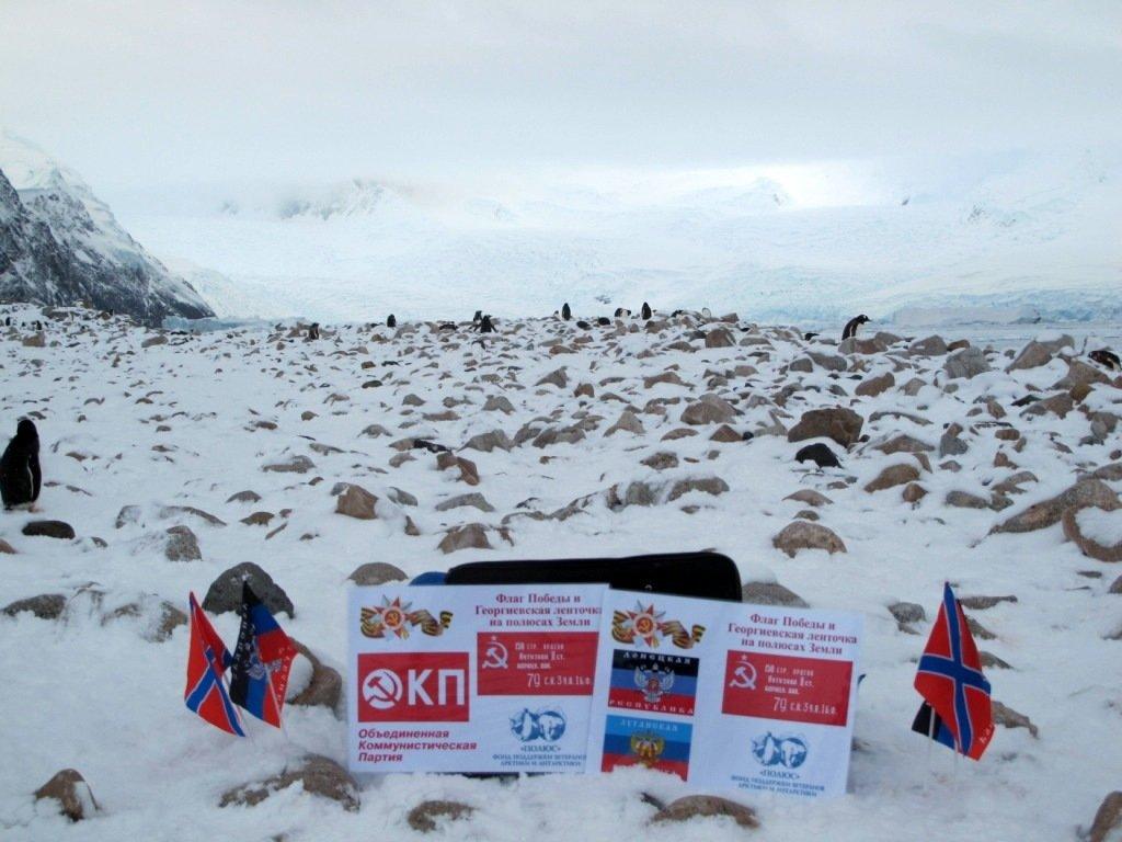 Флаг над Антарктидой - Мария Коледа