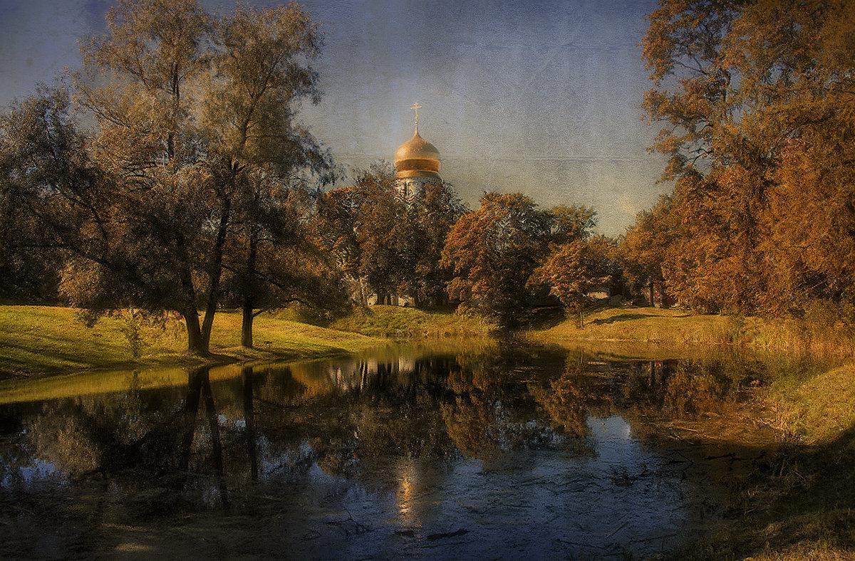 Осень в фёдоровском городке - Татьяна Смирнова