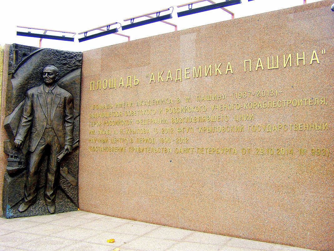 Мемориальная доска академику Пашину - Ирина Фирсова