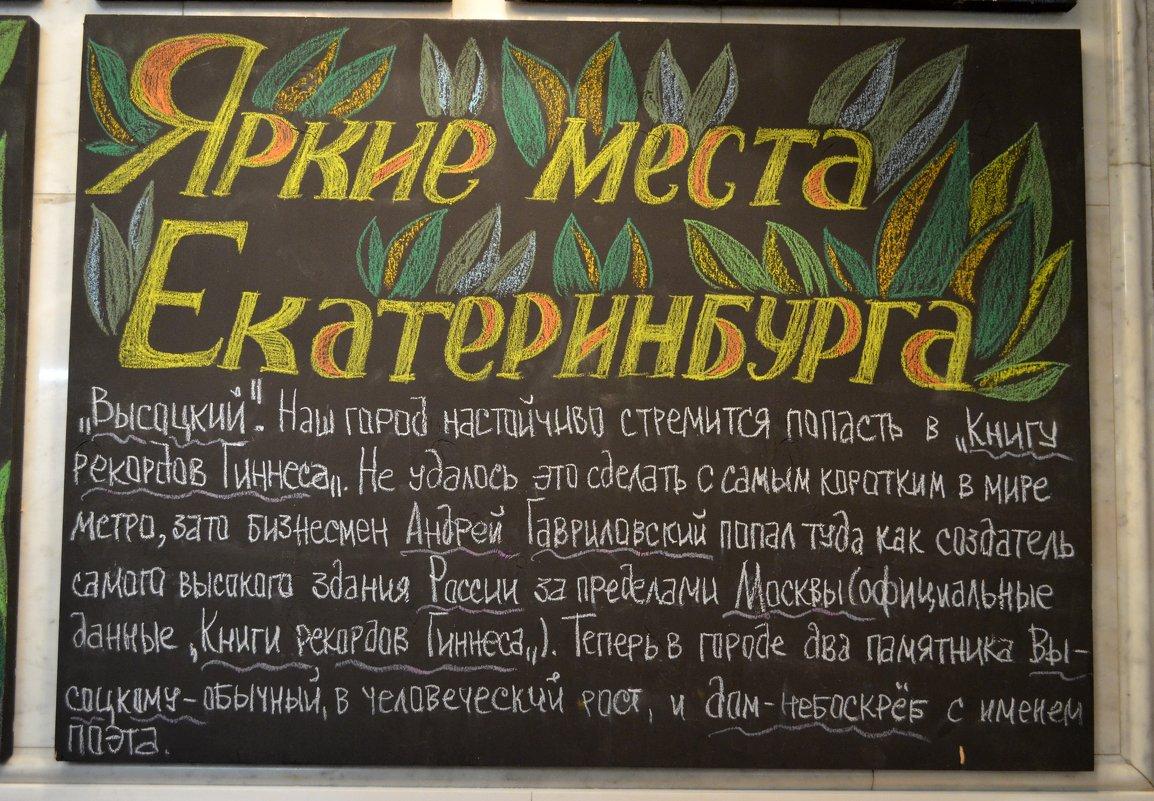 Екатеринбург - Savayr