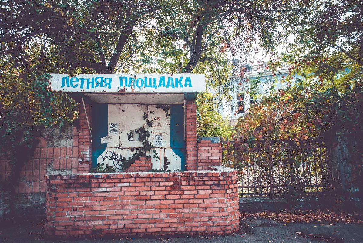 площадка - Алина Гриб