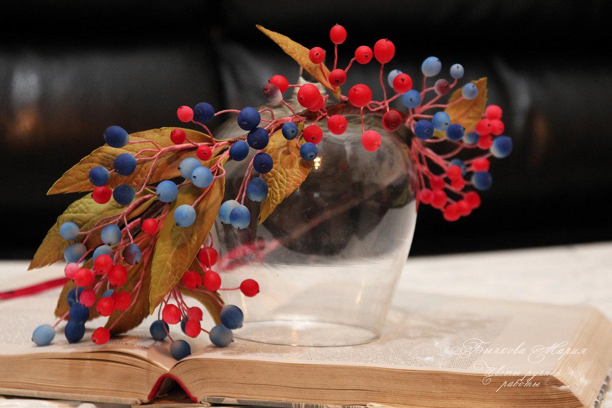 Веночек с ягодками... Осень не дает мне покоя - МАРИЯ БЫЧКОВА