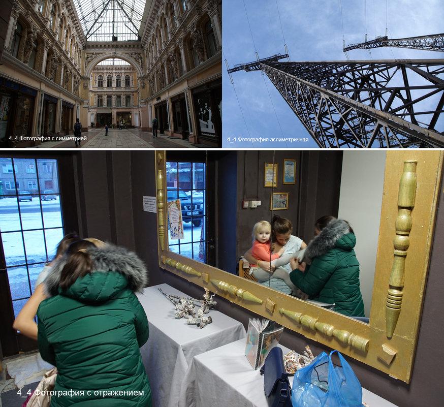 4_4 Фотографии с симметрией, с ассиметрией и с отражением - Алексей Епанешников