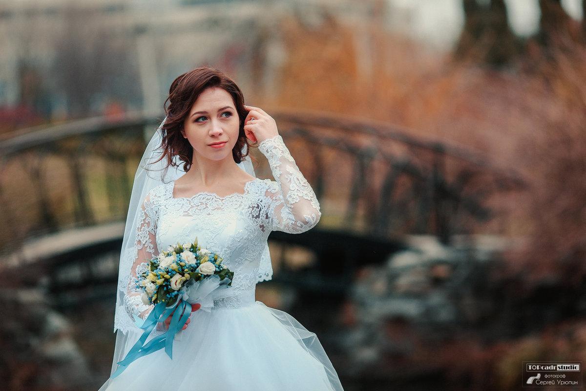 Невеста - Сергей Урюпин