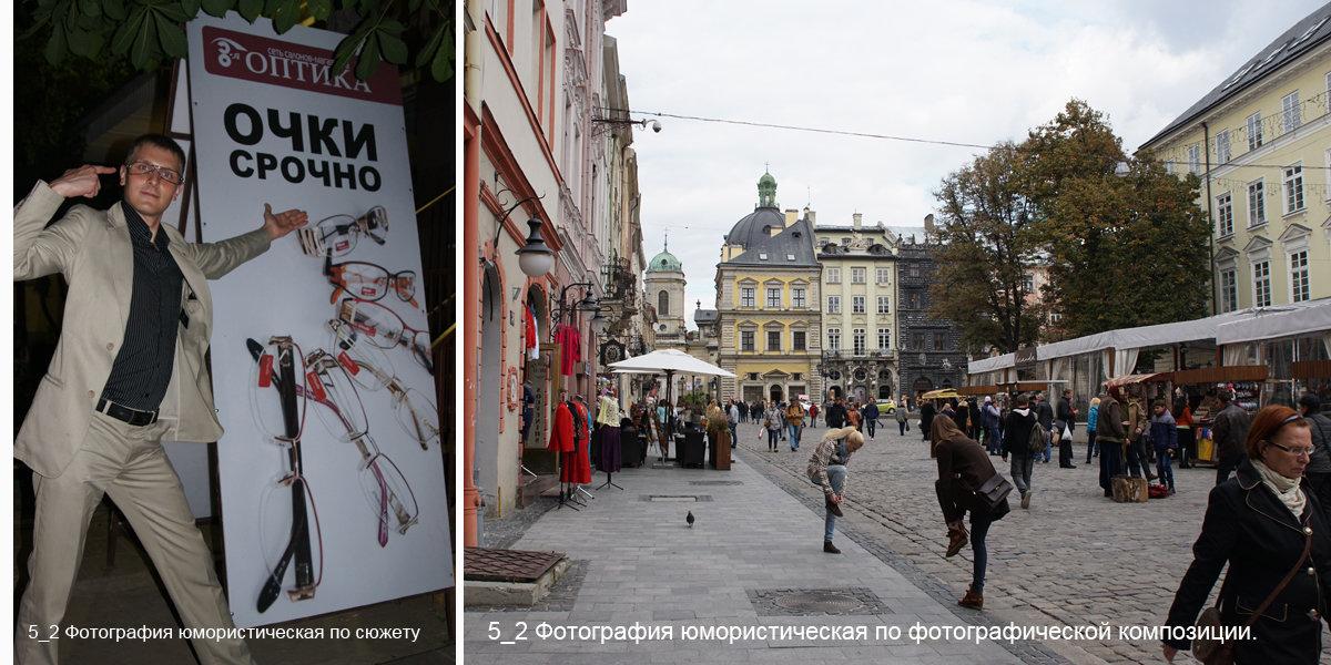 5_2 Фотографии юмористические по сюжету и по композиции - Алексей Епанешников