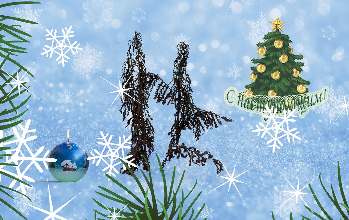 хорошего всем настроения в преддверии Нового года! - Svetlana AS