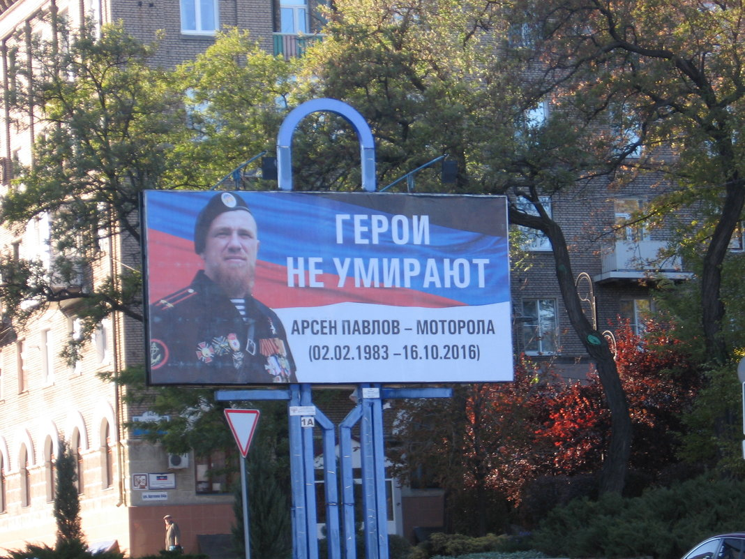 Донецк октябрь 2016 - Владимир