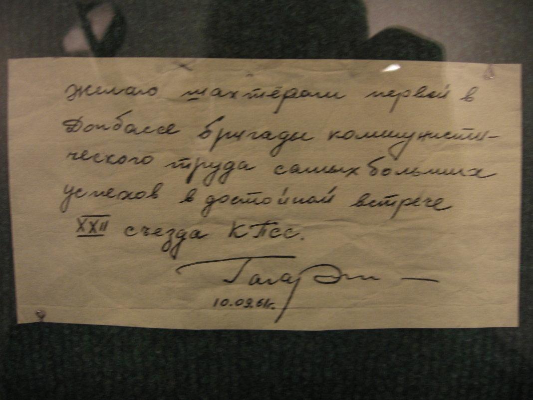 Космос Донбасс история - Владимир