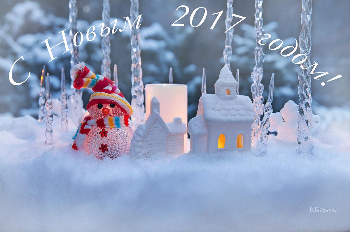 С новым годом - Вера Бережная