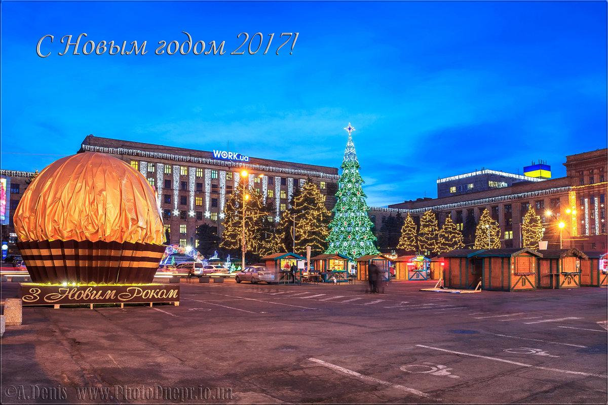С Новым годом 2017! - Denis Aksenov