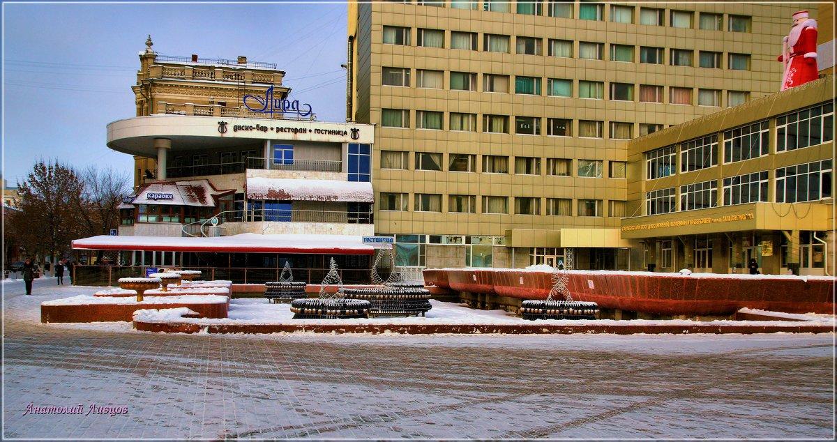 Фонтаны зимой отдыхают. - Anatol Livtsov