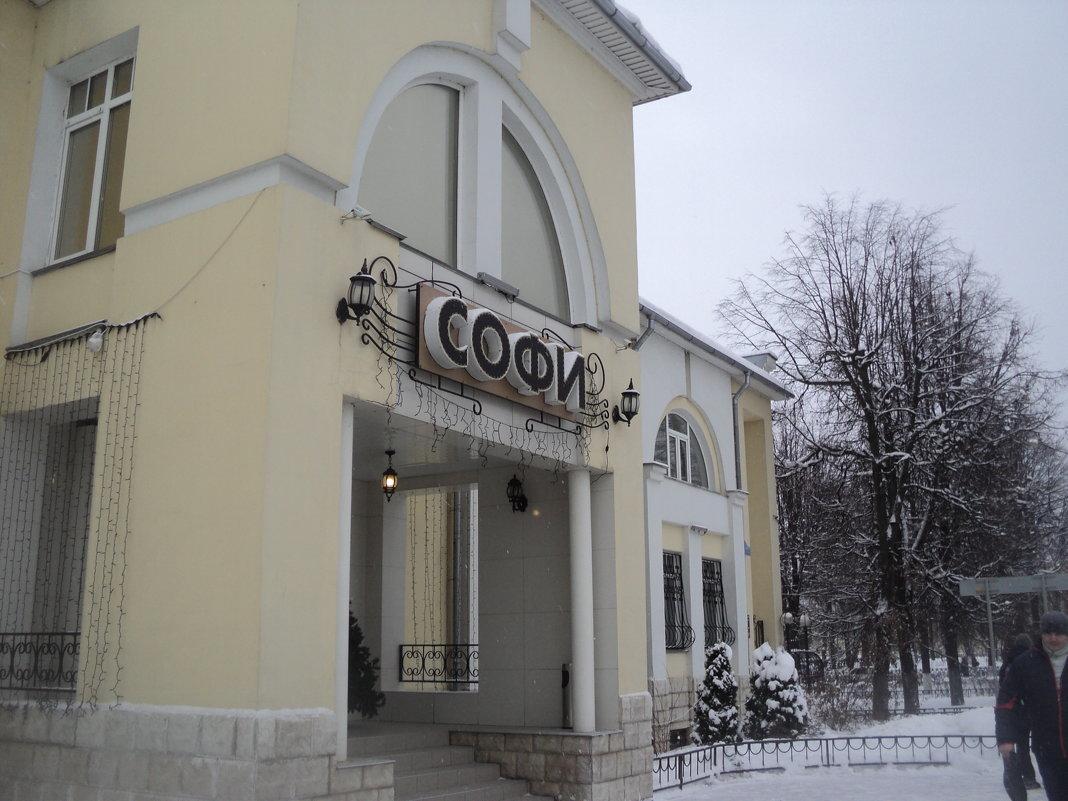 В подмосковном городе Коломне. - Ольга Кривых