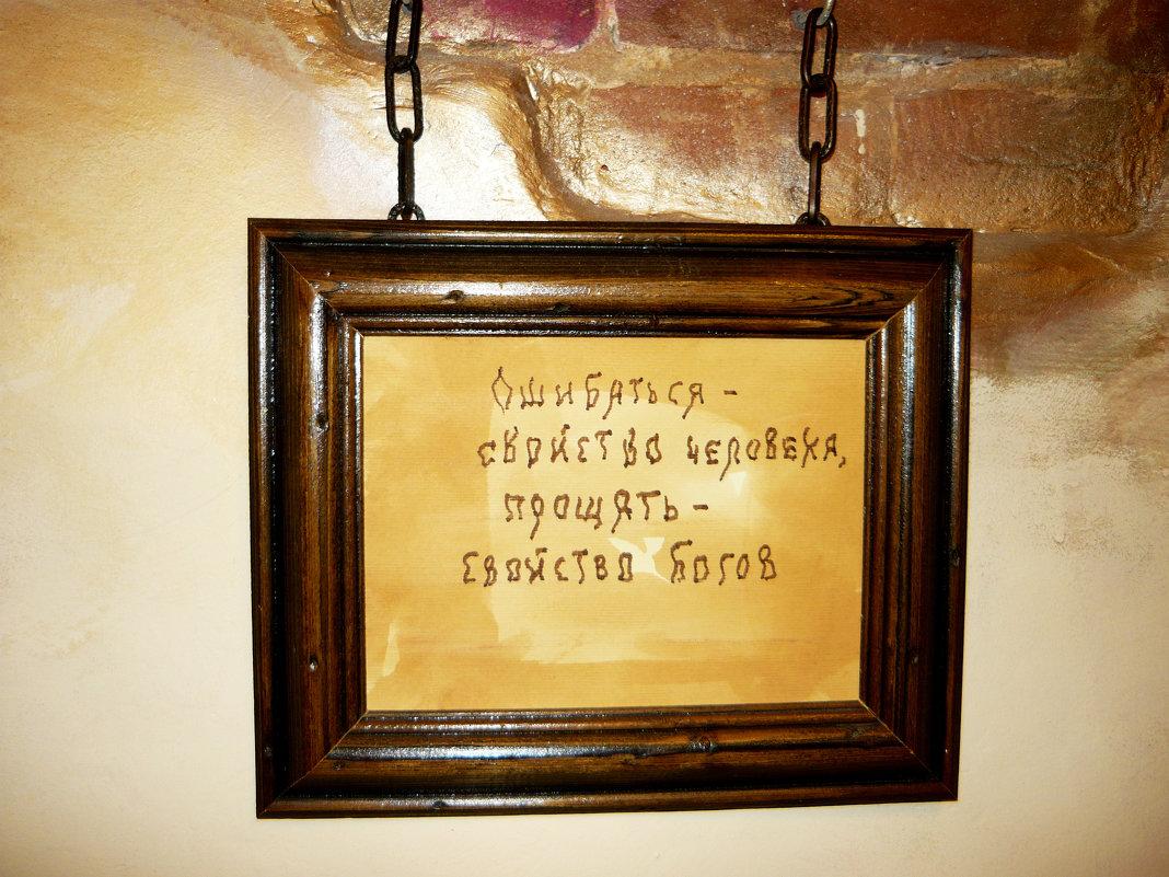 Изречение - татьяна