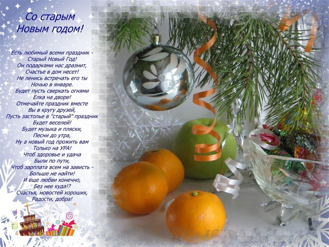 Есть любимый всеми праздник! - Татьяна Смоляниченко
