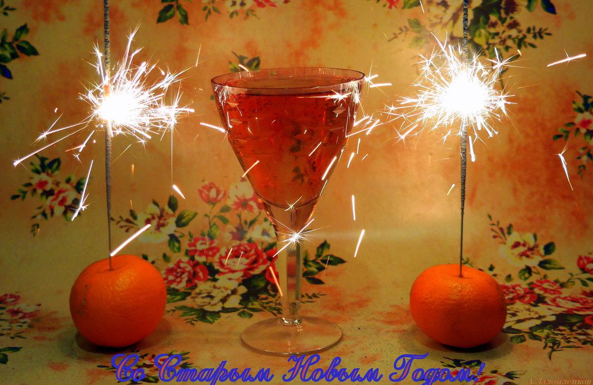 Со старым Новым годом! - Андрей Заломленков