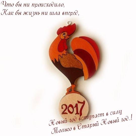 Со Старым Новым годом вас !)) - Вера (makivera)