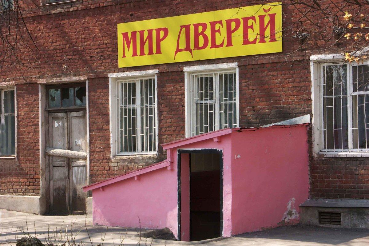 Мир без дверей - Вячеслав