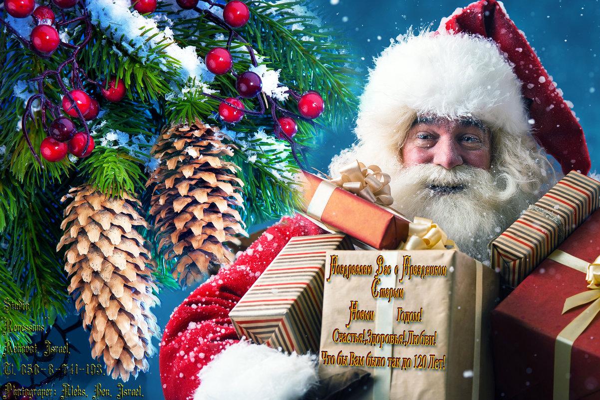 Поздравляю Всех с Старым Новым Годом! - Aleks Ben Israel