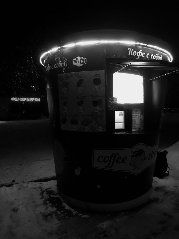 Кофе с собой! - Андрей Батранин