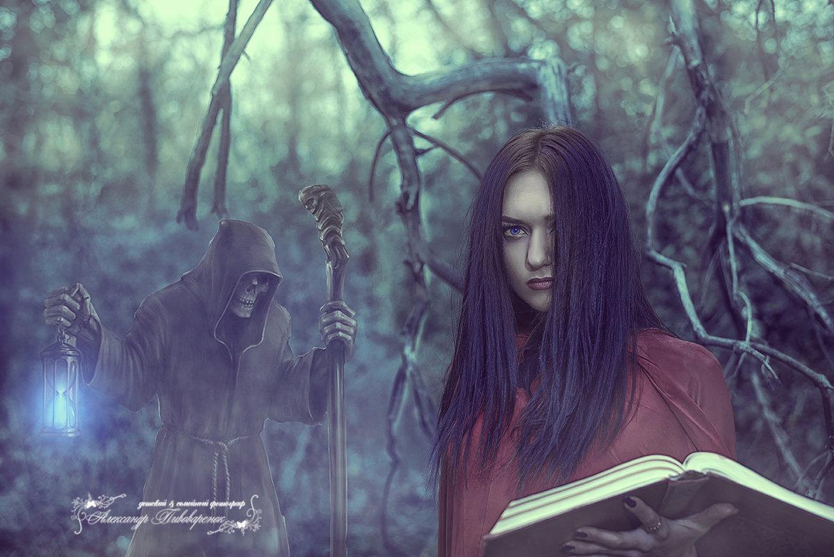 """""""Лесная ведьма"""" - Александр Пивоваренок"""