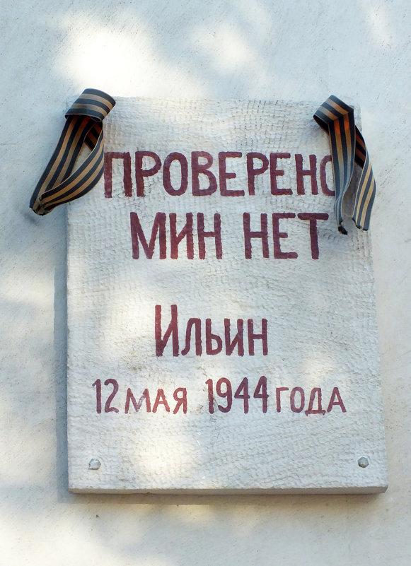 Память о прошлом... Город-Герой Севастополь. - Валерий Подорожный