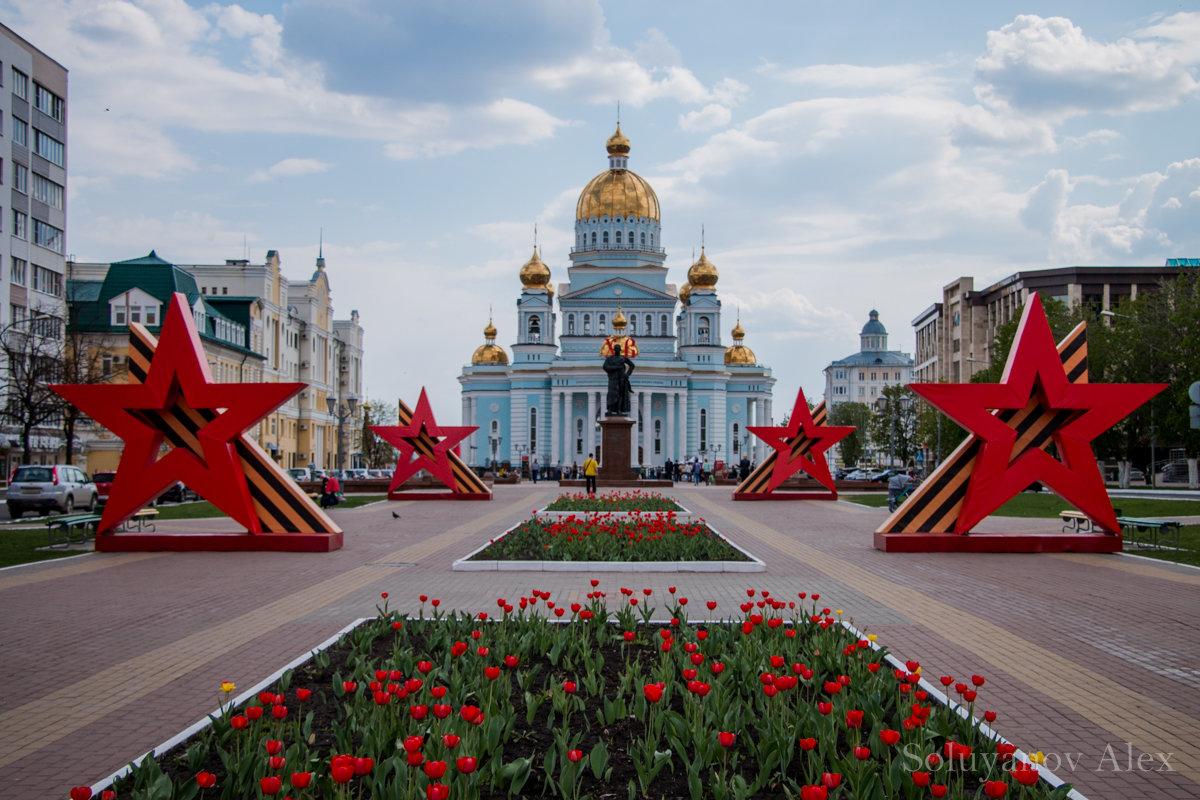 в городе праздник - Александр Солуянов