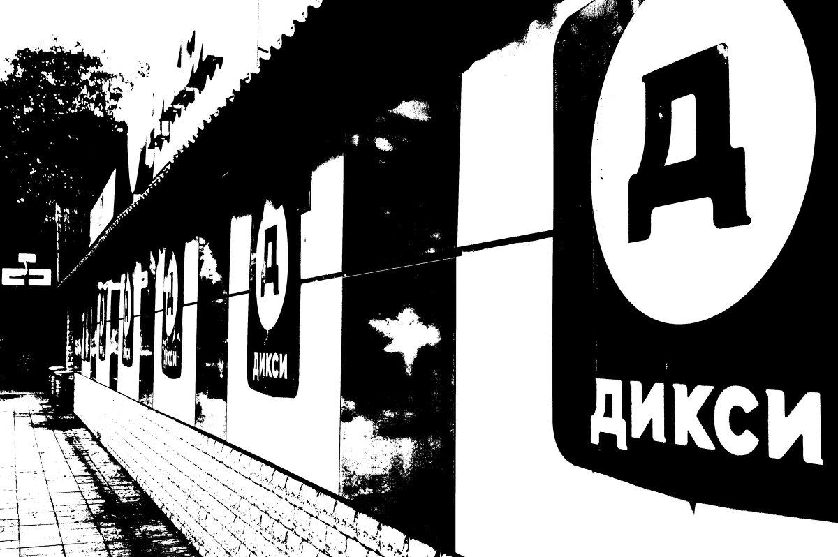 Дикси в Лосино-Петровском - Алексей Подрезов